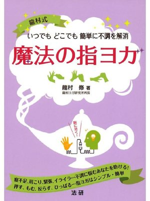 cover image of 魔法の指ヨガ