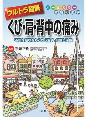 cover image of ウルトラ図解 くび・肩・背中の痛み