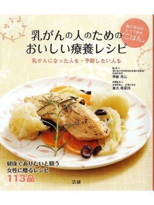 cover image of 乳がんの人のためのおいしい療養レシピ