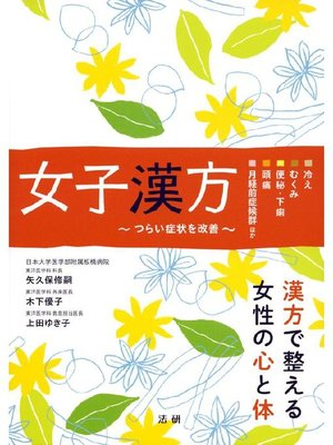cover image of 女子漢方