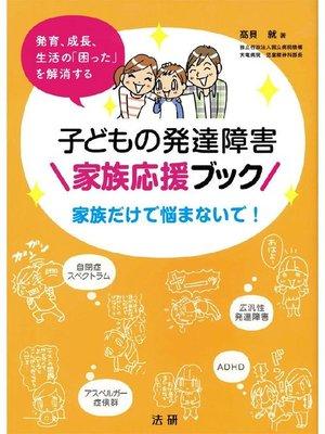 cover image of 子どもの発達障害 家族応援ブック