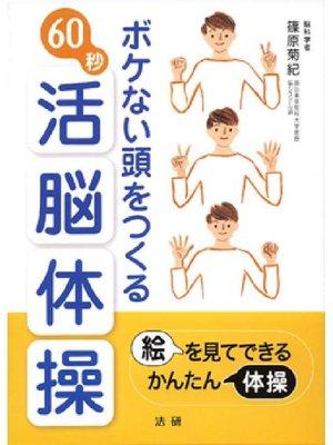 cover image of ボケない頭をつくる60秒活脳体操