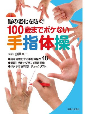 cover image of 100歳までボケない手指体操