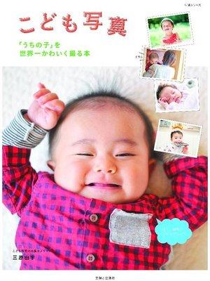 cover image of こども写真「うちの子」を世界一かわいく撮る本