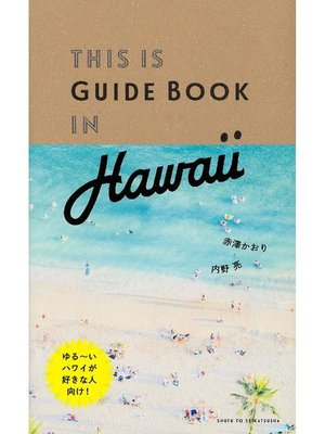 cover image of THIS IS GUIDE BOOK IN HAWAII