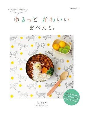 cover image of ちびっこが喜ぶ ゆるっとかわいい おべんと。