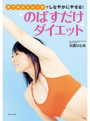 cover image of のばすだけダイエット  冷えたところに病気は起こる!