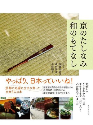 cover image of 京のたしなみ 和のもてなし