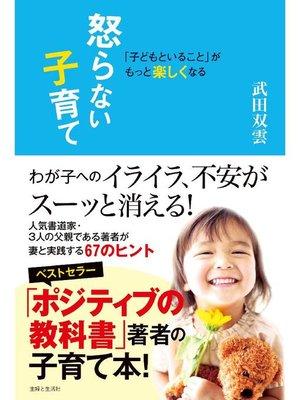 cover image of 「子どもといること」がもっと楽しくなる 怒らない子育て