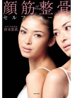 cover image of 顔筋整骨セルフビューティ