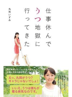 cover image of 仕事休んでうつ地獄に行ってきた  元日本テレビアナウンサー丸岡いずみの自伝的エッセイ