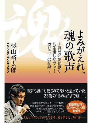 cover image of よみがえれ、魂の歌声