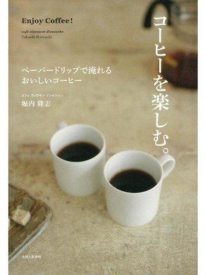 cover image of コーヒーを楽しむ
