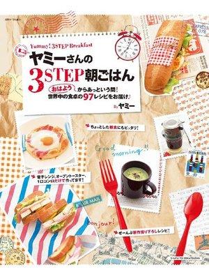 cover image of ヤミーさんの3STEP朝ごはん  おはようからあっという間!世界中の食卓の97レシピをお届け!