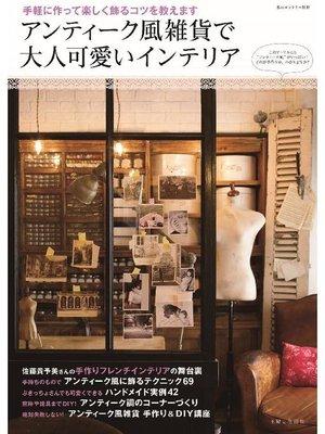 cover image of アンティーク風雑貨で大人可愛いインテリア