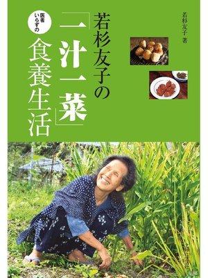cover image of 若杉友子の「一汁一菜」医者いらずの食養生活