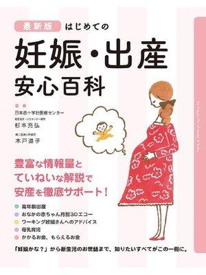 cover image of 最新版 はじめての妊娠・出産 安心百科