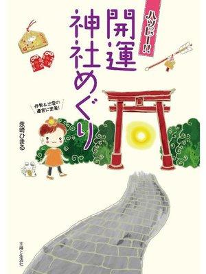 cover image of ハッピー!! 開運神社めぐり