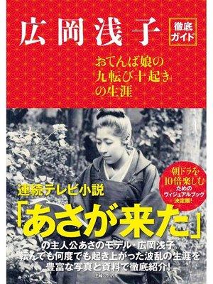 cover image of 広岡浅子徹底ガイド おてんば娘の「九転び十起き」の生涯