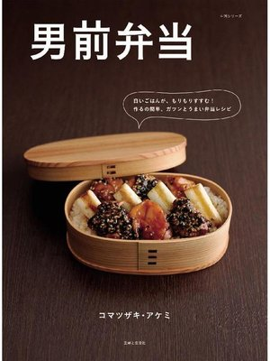 cover image of 男前弁当  白いごはんが、もりもりすすむ!作るの簡単、ガツンとうまい弁当レシピ