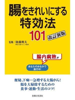 cover image of 腸をきれいにする特効法101改訂新版