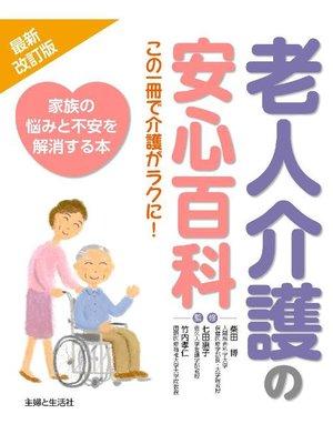 cover image of 最新改訂版 老人介護の安心百科