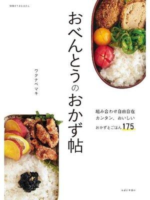 cover image of おべんとうのおかず帖