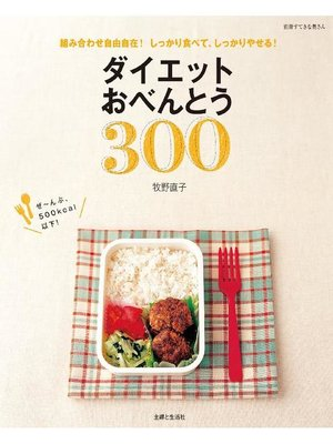 cover image of ダイエットおべんとう300
