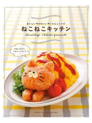 cover image of ねこねこキッチン