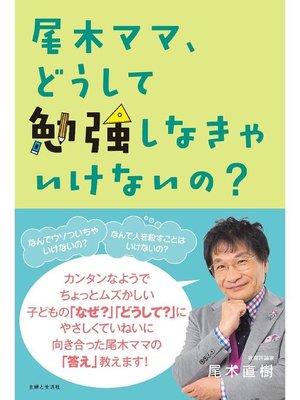 cover image of 尾木ママ、どうして勉強しなきゃいけないの?  子どもの「?」が16個!尾木ママの答えとは?