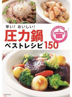 cover image of 早い!おいしい!圧力鍋ベストレシピ150