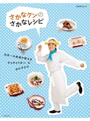 cover image of さかなクンのさかなレシピ