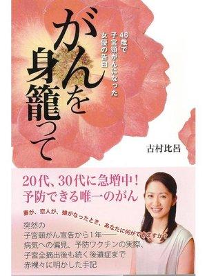 cover image of がんを身籠って  46歳で子宮頸がんになった女優の告白