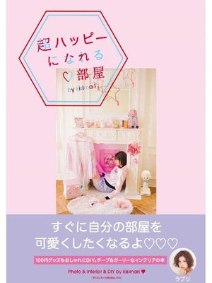 cover image of 超ハッピーになれる 部屋 by kisimari