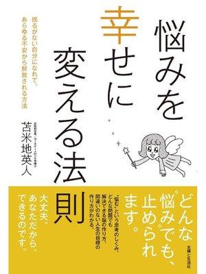 cover image of 悩みを幸せに変える法則