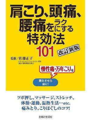 cover image of 肩こり、頭痛、腰痛をラクにする特効法101改訂新版