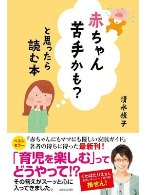 cover image of 赤ちゃん苦手かも?と思ったら読む本