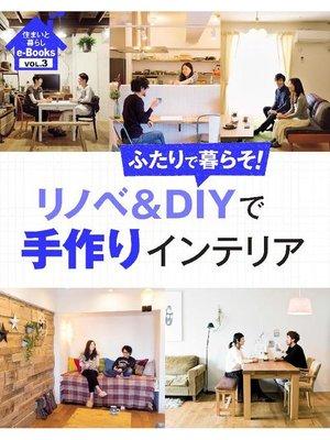 cover image of 住まいと暮らしe-Books VOL.3 リノベ&DIYで手作りインテリア