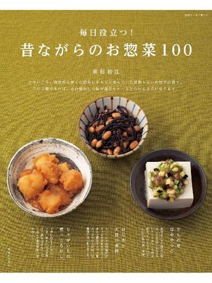 cover image of 毎日役立つ! 昔ながらのお惣菜100