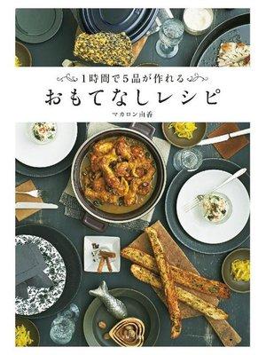 cover image of おもてなしレシピ
