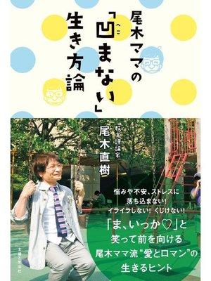 """cover image of 尾木ママの「凹まない」生き方論  尾木ママ流""""愛とロマン""""の生きるヒント"""