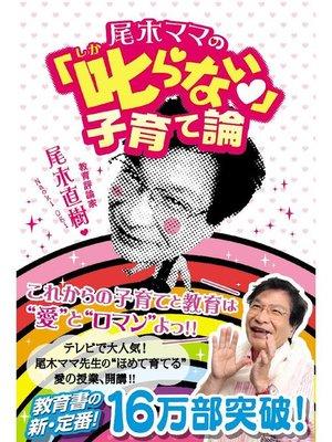 """cover image of 尾木ママの「叱らない」子育て論  """"ほめて育てる""""愛の授業、開講!"""