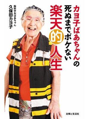 cover image of カヨ子ばあちゃんの死ぬまでボケない楽天的人生  何があっても人生をとことん楽しめる34のヒント