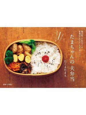 cover image of たまちゃんの夫弁当