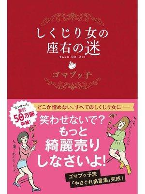cover image of しくじり女の座右の迷
