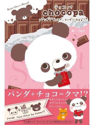 cover image of チョコパ パンダでチョコで、ついでにクマで!?