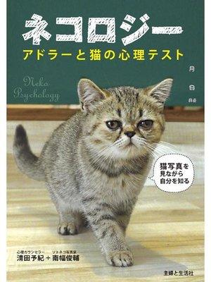 cover image of ネコロジー アドラーと猫の心理テスト