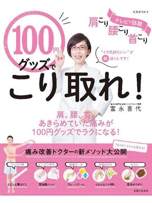 cover image of 100円グッズでこり取れ!