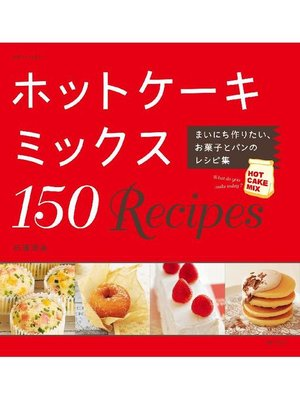 cover image of ホットケーキミックス150Recipes