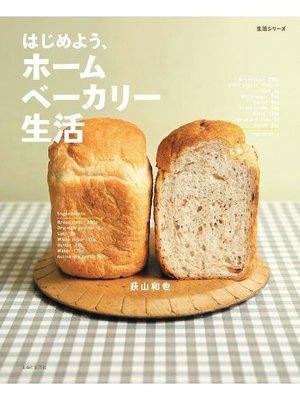 cover image of はじめようホームベーカリー生活
